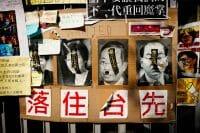 Street Photography /  [hong kong protests 2.jpg nggid03180 ngg0dyn 200x0 00f0w010c010r110f110r010t010]